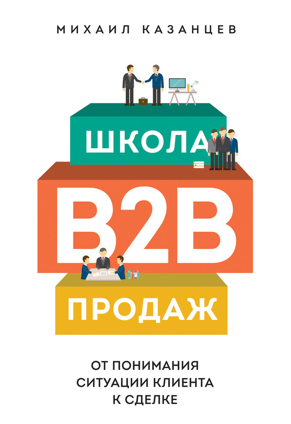 Школа B2B-продаж. Отпонимания ситуации клиента ксделке от ЛитРес