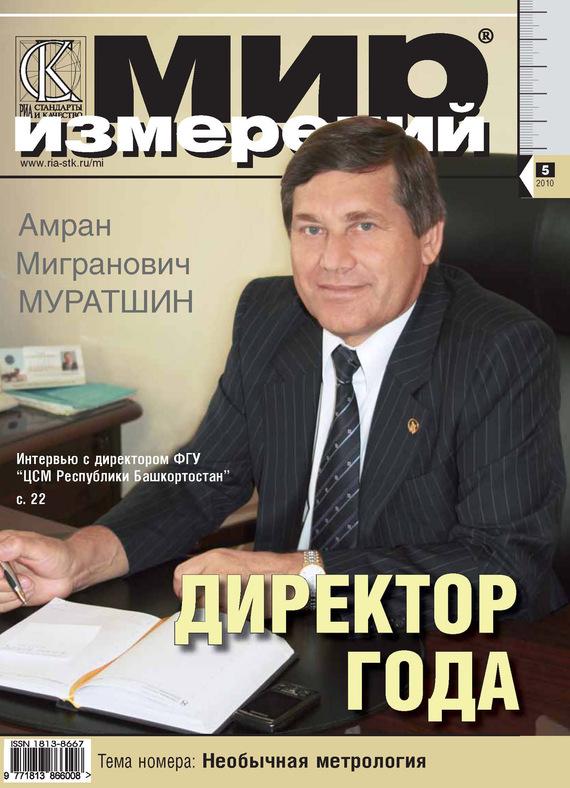 Мир измерений № 5 2010