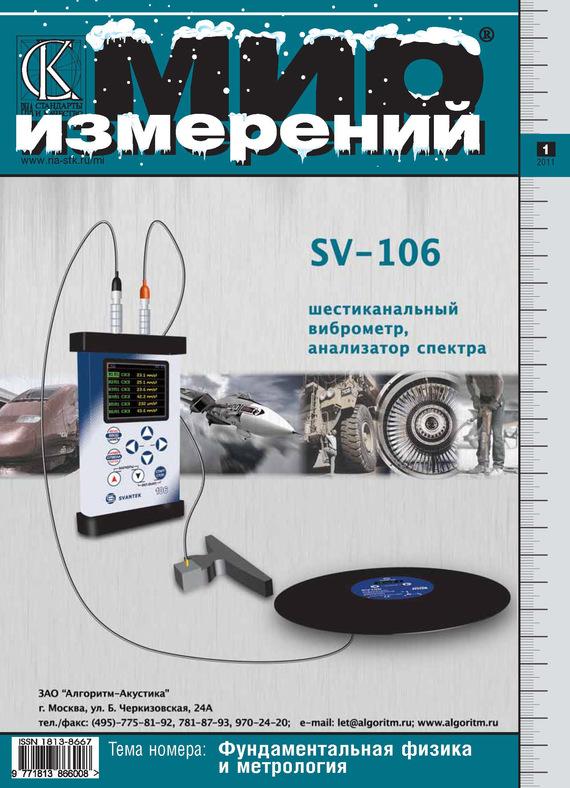 Отсутствует Мир измерений № 1 2011 отсутствует мир измерений 7 2012