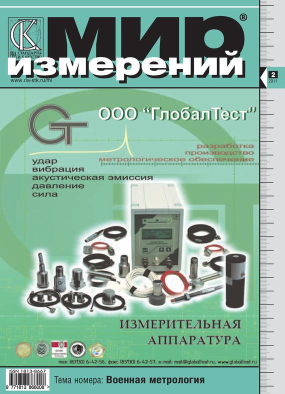 Отсутствует Мир измерений № 2 2011 отсутствует мир измерений 8 2007