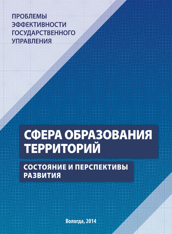 Проблемы эффективности государственного управления. Сфера образования территорий. Состояние и перспективы развития от ЛитРес