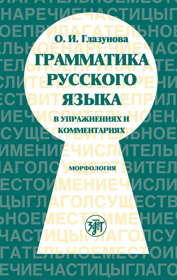 О. И. Глазунова бесплатно
