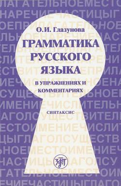 Обложка книги Грамматика русского языка в упражнениях и комментариях. Часть 2. Синтаксис