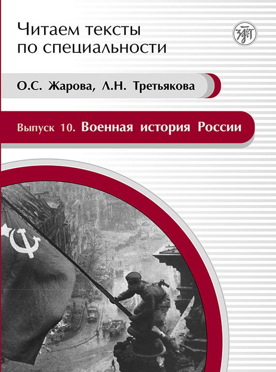 О. С. Жарова бесплатно