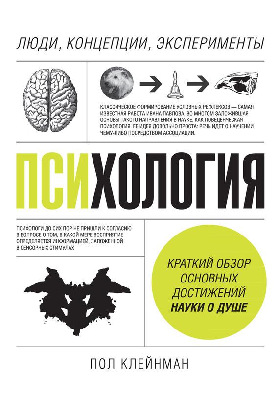 Психология. Люди, концепции, эксперименты от ЛитРес