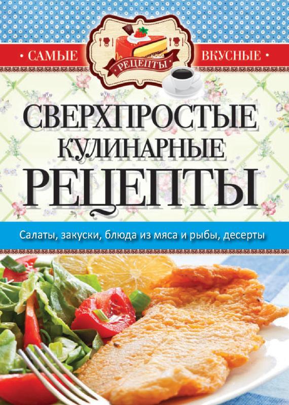 Отсутствует Сверхпростые кулинарные рецепты