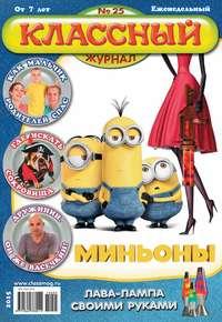 - Классный журнал №25/2015