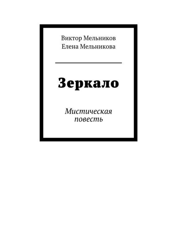 Обложка книги Зеркало, автор Мельникова, Елена