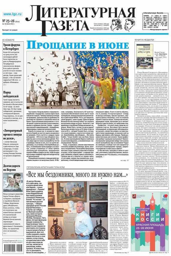 Литературная газета №25-26 (6514) 2015
