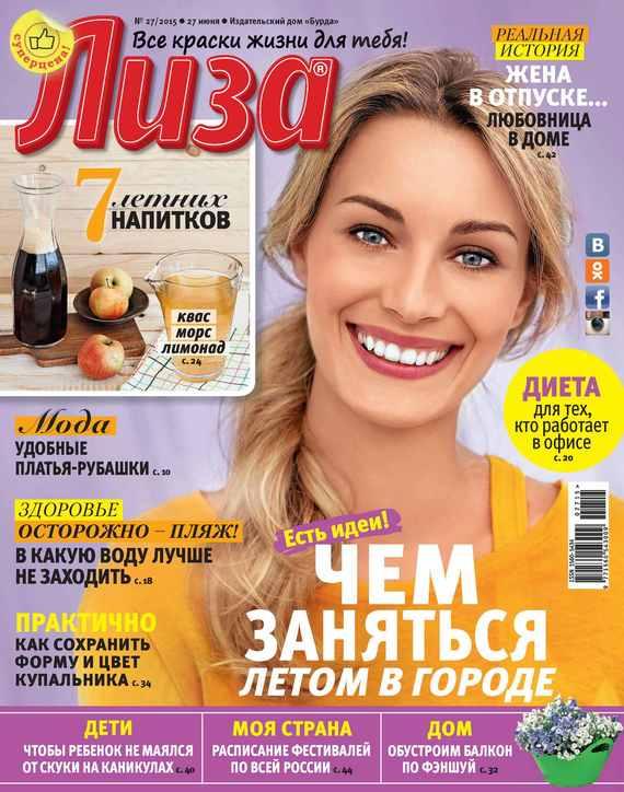 Журнал «Лиза» №27/2015 от ЛитРес