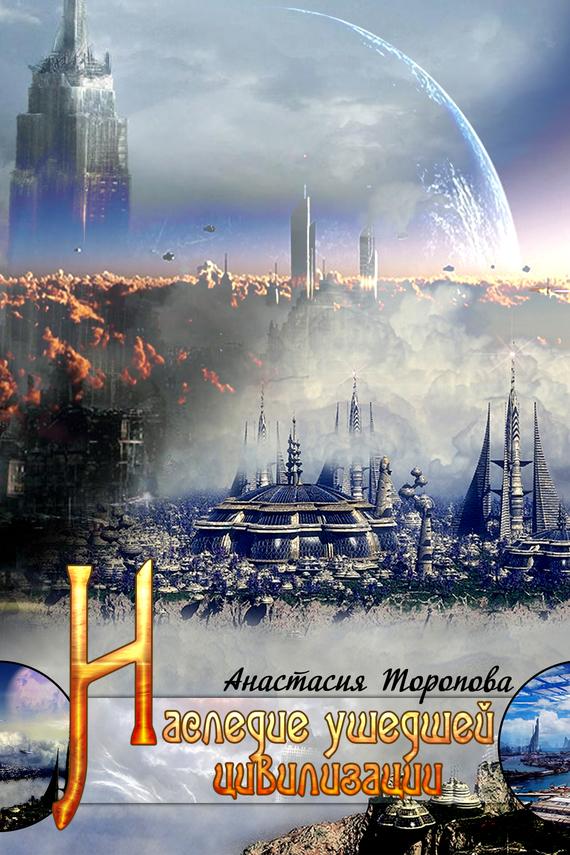 Наследие ушедшей цивилизации