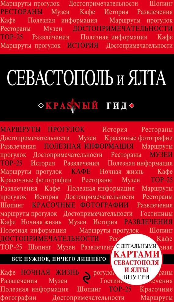 Отсутствует Севастополь и Ялта. Путеводитель куплю квартиру в ялте евпотории
