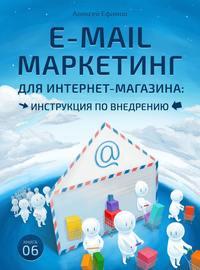 Ефимов, Алексей  - E-mail маркетинг для интернет?магазина. Инструкция по внедрению