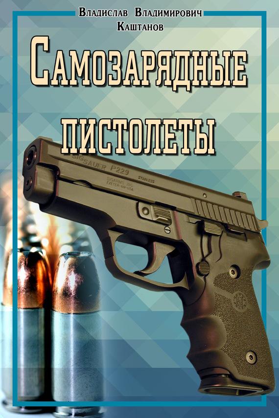 Самозарядные пистолеты от ЛитРес