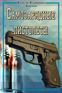 Каштанов, Владислав  - Самозарядные пистолеты