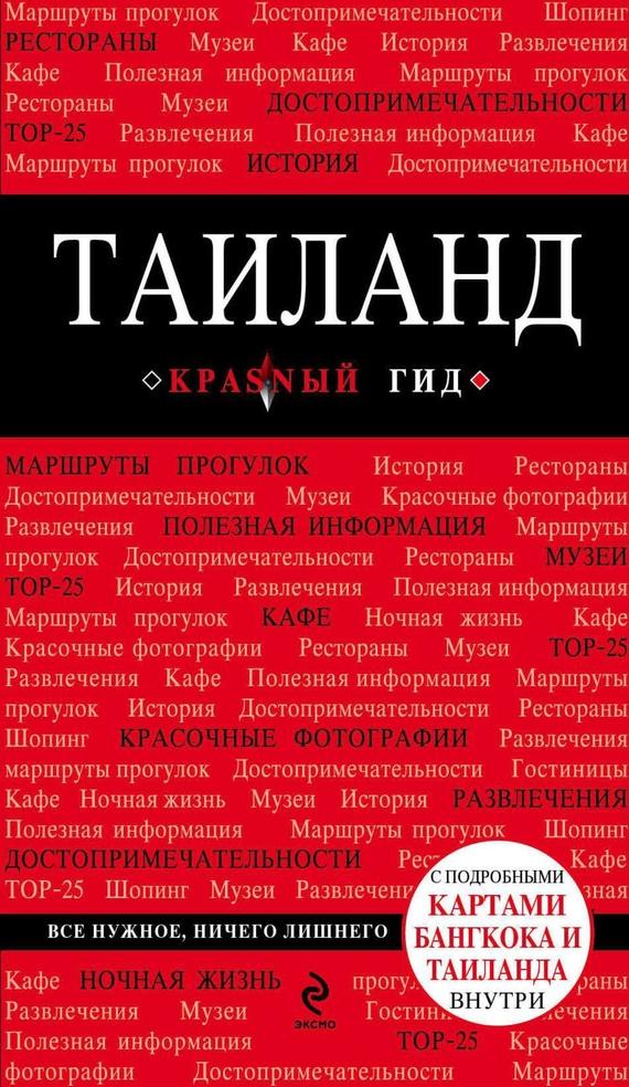 Артем Синцов Таиланд. Путеводитель купить ш лк в пхукете