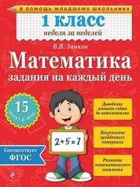 Занков, В. В.  - Математика. 1 класс. Задания на каждый день