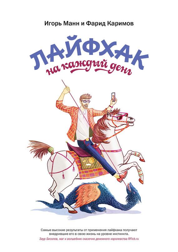 Манн, Игорь  - Лайфхак на каждый день