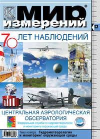 Отсутствует - Мир измерений № 9 2011