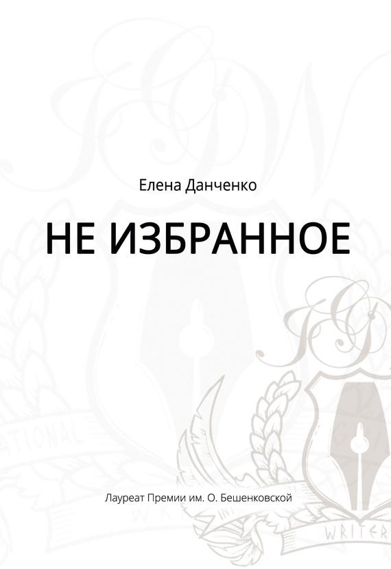 Елена Данченко Не избранное (сборник) белорусская косметика склады где можно и цены