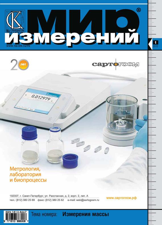 Отсутствует Мир измерений № 1 2012 отсутствует мир измерений 5 2012