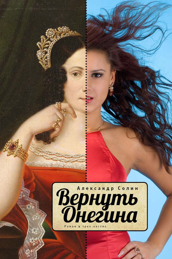 Александр Солин бесплатно