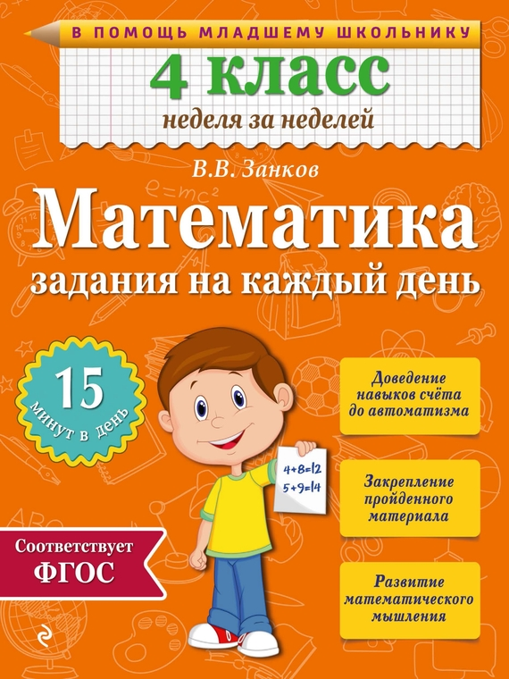 Математика. 4 класс. Задания на каждый день от ЛитРес