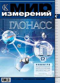 - Мир измерений № 4 2012
