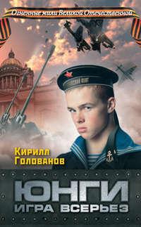 Голованов, Кирилл  - Юнги. Игра всерьез