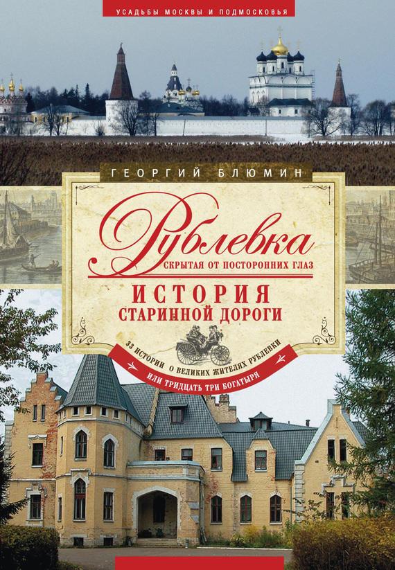 Георгий Блюмин Рублевка, скрытая от посторонних глаз. История старинной дороги