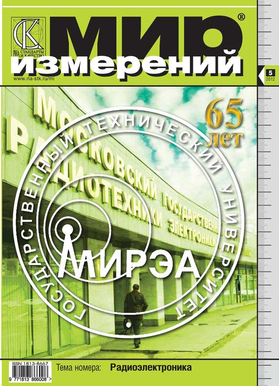 Отсутствует Мир измерений № 5 2012 отсутствует мир измерений 5 2012