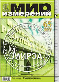 - Мир измерений № 5 2012