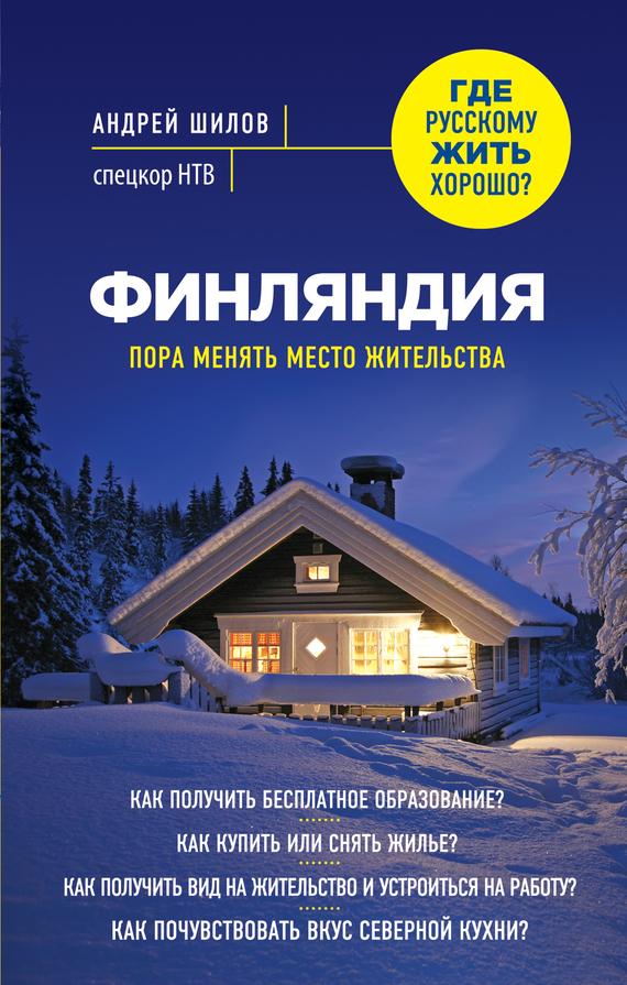 Андрей Шилов Финляндия. Пора менять место жительства в какой стране проще купить жилье гражданину россии