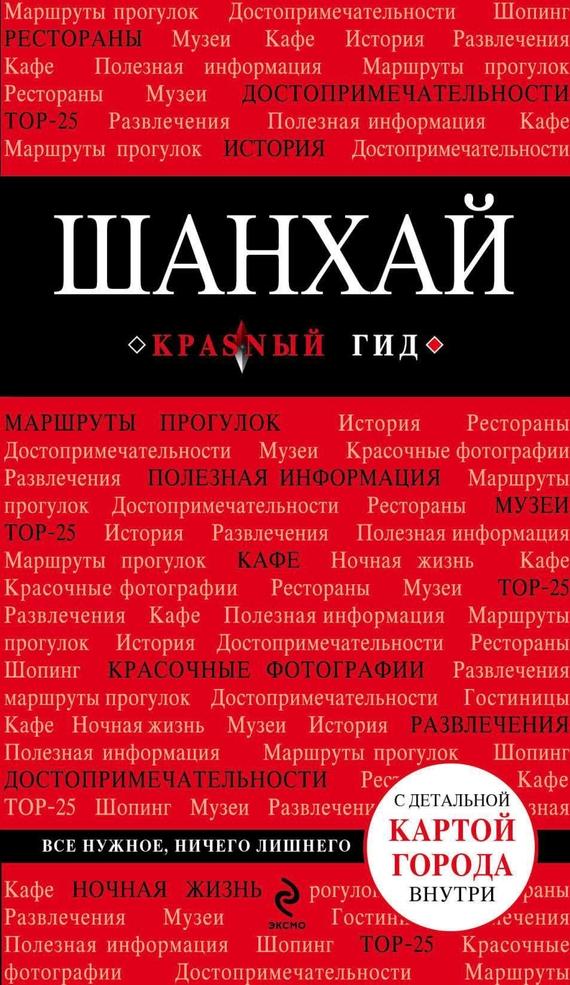Ольга Чумичева Шанхай. Путеводитель ольга чумичева рим путеводитель