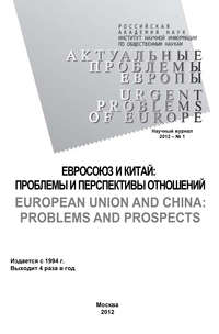 Субботин, Андрей  - Актуальные проблемы Европы №1 / 2012