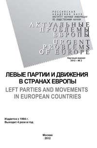 Жирнов, Олег  - Актуальные проблемы Европы №2 / 2012