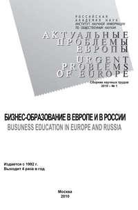 Отсутствует - Актуальные проблемы Европы№1 / 2010