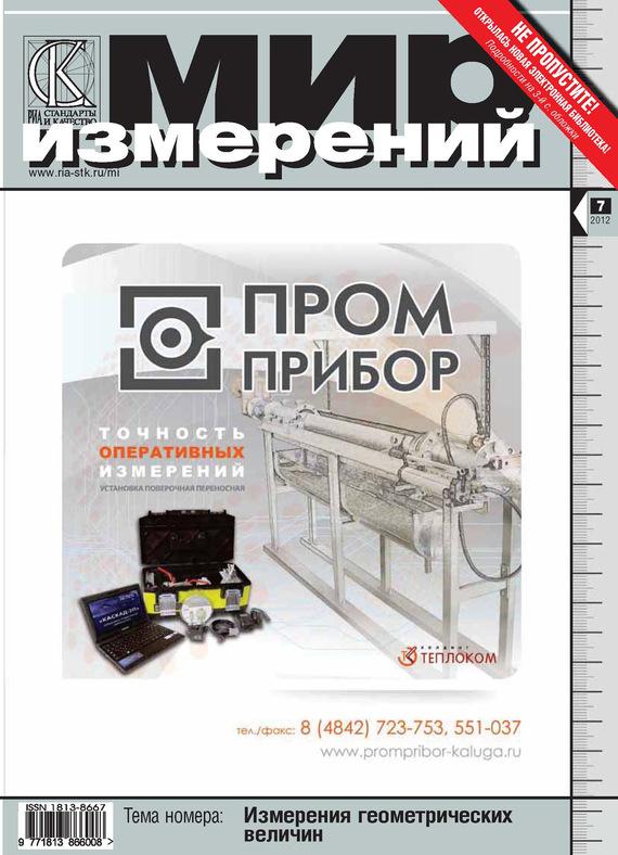 Отсутствует Мир измерений № 7 2012 отсутствует мир измерений 5 2012