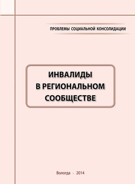 Проблемы социальной консолидации. Инвалиды в региональном сообществе от ЛитРес