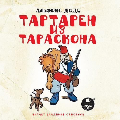 Альфонс Доде Тартарен из Тараскона ремень на мотоблок львов