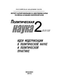 Ефременко, Дмитрий  - Политическая наука № 2 / 2012 г. Идеи модернизации в политической науке и политической практике