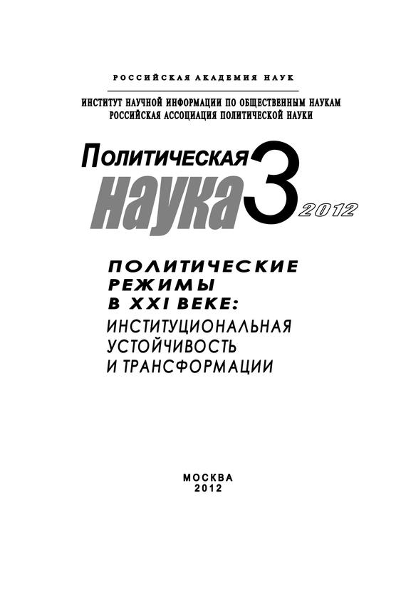 Скачать Петр Панов бесплатно Политическая наука 8470 3 2012 г. Политические режимы в XXI веке Институциональная устойчивость и трансформации