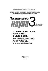 Панов, Петр  - Политическая наука &#8470 3 / 2012 г. Политические режимы в XXI веке: Институциональная устойчивость и трансформации