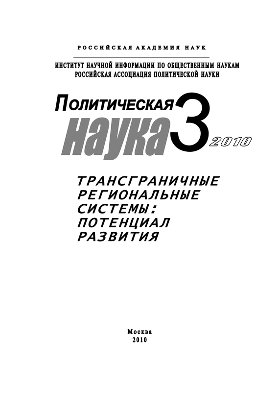 Политическая наука № 3 / 2010 г. Трансграничные региональные системы: Потенциал развития от ЛитРес