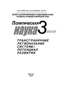 Шинковский, Михаил  - Политическая наука &#8470 3 / 2010 г. Трансграничные региональные системы: Потенциал развития