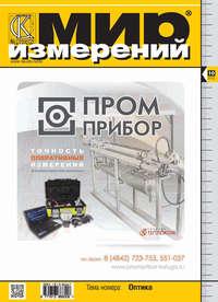 - Мир измерений № 10 2012