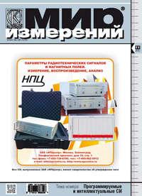 - Мир измерений № 11 2012
