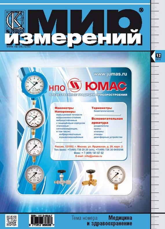 Отсутствует Мир измерений № 12 2012 отсутствует мир измерений 5 2012