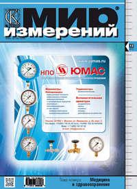 Отсутствует - Мир измерений № 12 2012