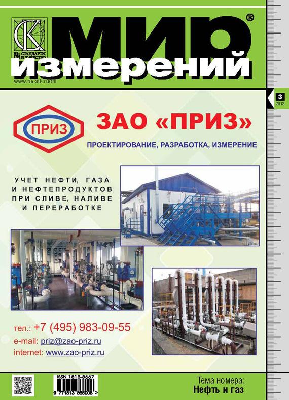 Отсутствует Мир измерений № 3 2013 отсутствует журнал консул 3 34 2013